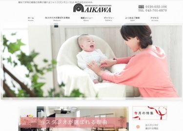 フォトスタジオAKIKAWA