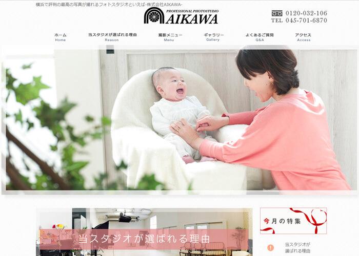 フォトスタジオAKIKAWAのキャプチャ画像
