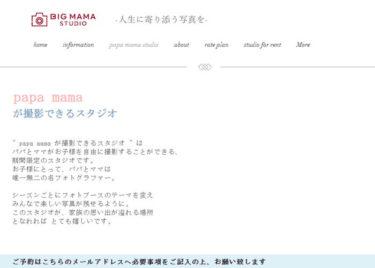 ビックママ・スタジオキャプチャ画像