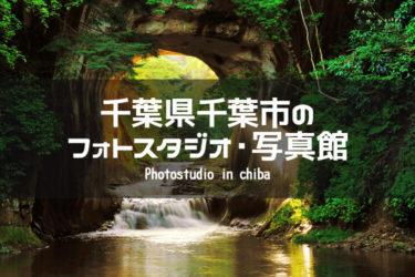 千葉県千葉市でおすすめのフォトスタジオ・写真館5選