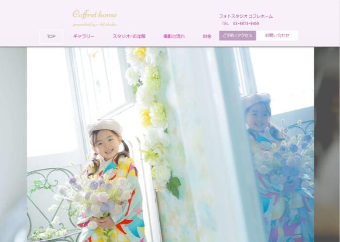 Coffret home(コフレホーム)のキャプチャ画像