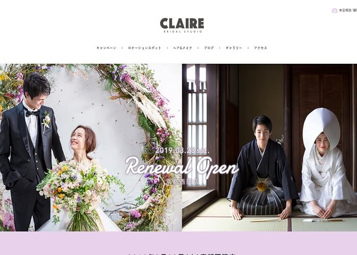 CLAIRE BRIDAL STUDIO 奈良大宮通り店 キャプチャ画像