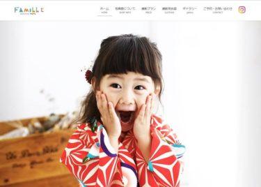 PHOTO STUDIO FAMILLE(フォトスタジオファミーレ)