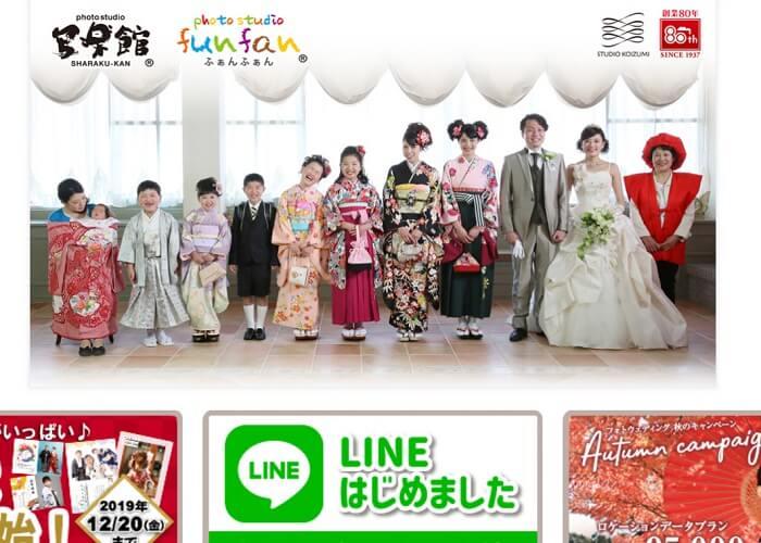 Photo Studio SHARAKU-KAN(写楽館®)のキャプチャ画像