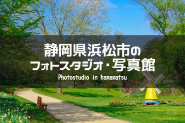 静岡県浜松市でおすすめのフォトスタジオ・写真館5選