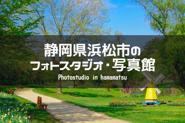 浜松市のイメージ画像