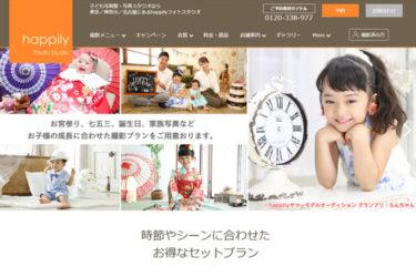 happily Photo Studio(ハピリィ フォトスタジオ)自由が丘店