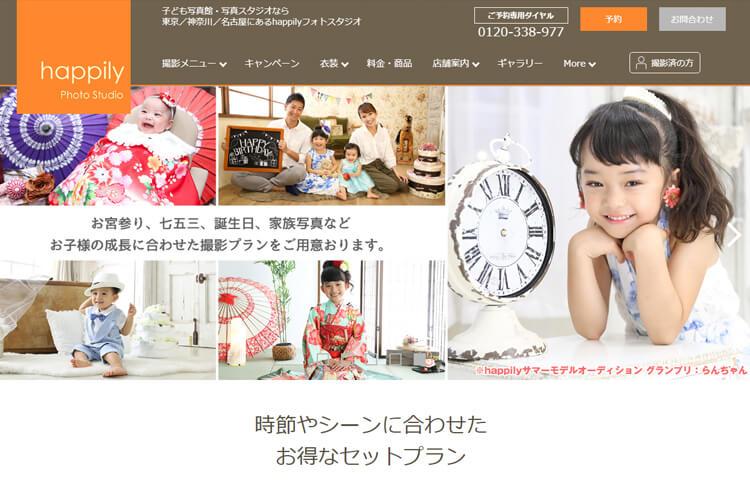 ハピリィフォトスタジオ Luxe六本木店キャプチャ画像