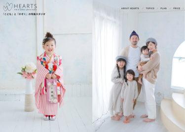 HEARTS STUDIO(ハーツスタジオ)練馬武蔵関店