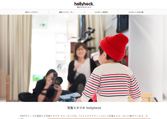 写真スタジオ hollyhock(ホリーホック)のキャプチャ画像