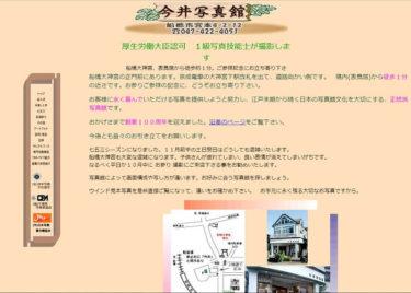 今井写真館キャプチャ画像