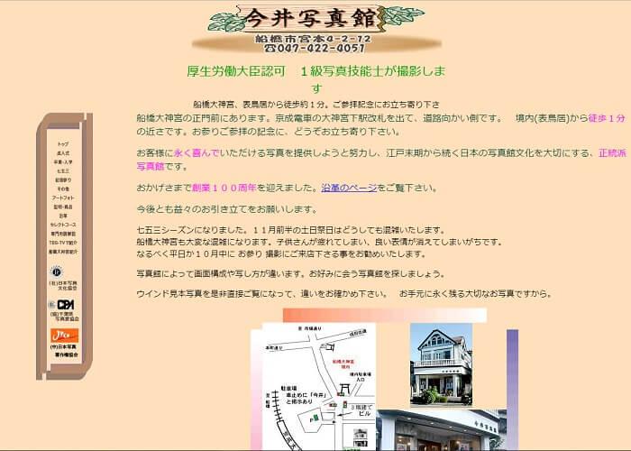 今井写真館 キャプチャ画像
