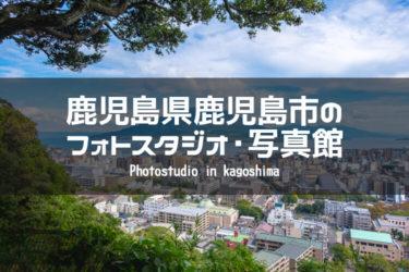 鹿児島市のイメージ画像