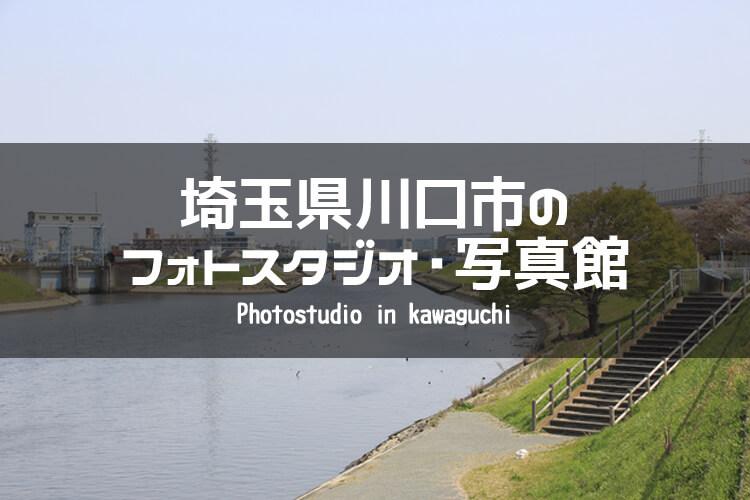 川口市のイメージ画像
