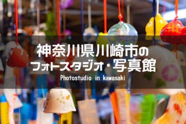 川崎市のイメージ画像