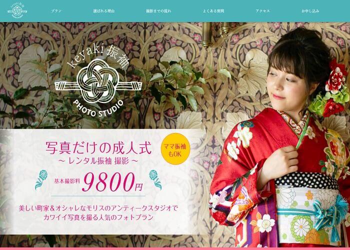 Keyaki 振袖フォトスタジオのキャプチャ画像