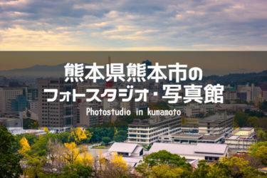 熊本市のイメージ画像