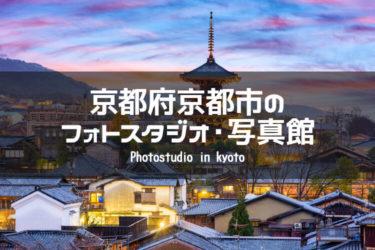 五条・京都周辺でおすすめのフォトスタジオ・写真館5選|京都府京都市
