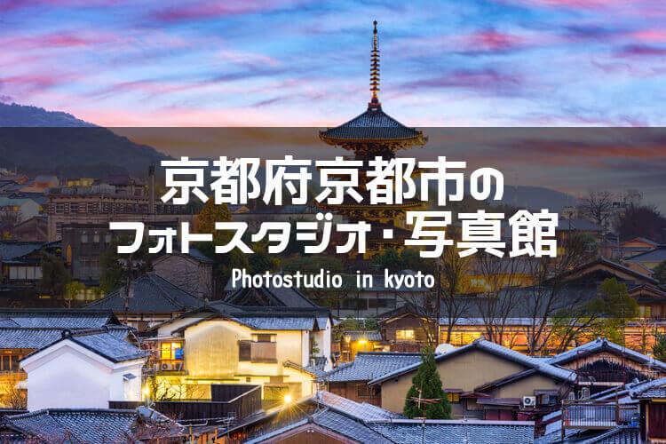 京都市のイメージ画像