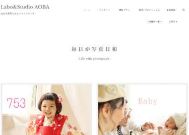 Labo & Studio AOBA(ラボ&スタジオアオバ)