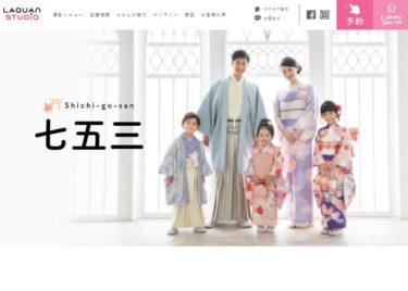 LAQUAN STUDIO 小金井店