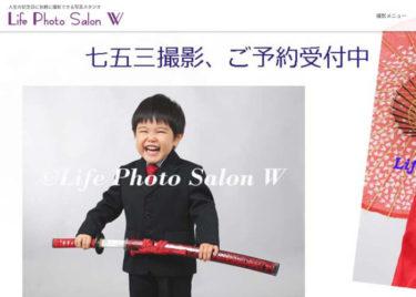 LIfe Photo Salon Wキャプチャ画像
