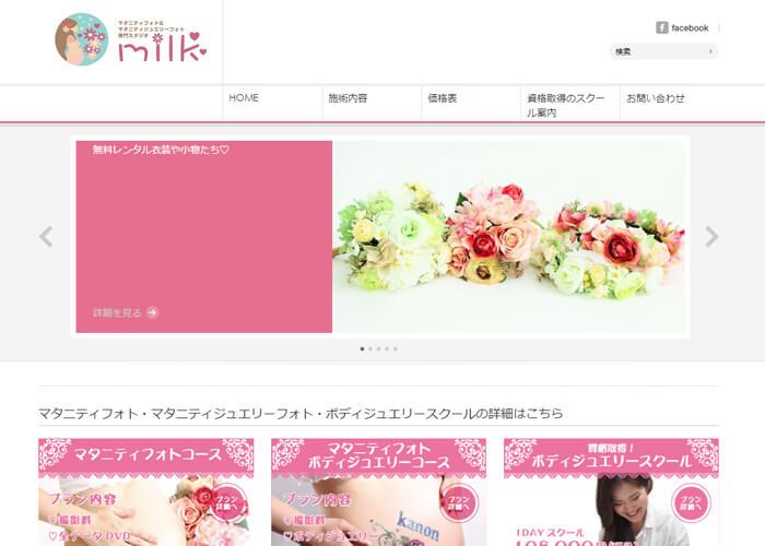 マタニティフォト&マタニティジュエリー専門フォトスタジオ【milk】のキャプチャ画像