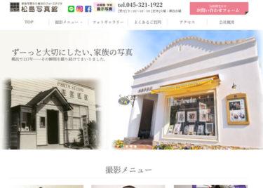 松島写真館 キャプチャ画像