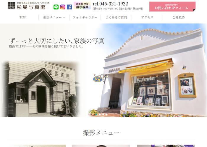松島写真館のキャプチャ画像