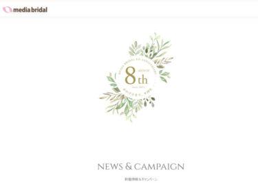 media bridal(メディアブライダル)