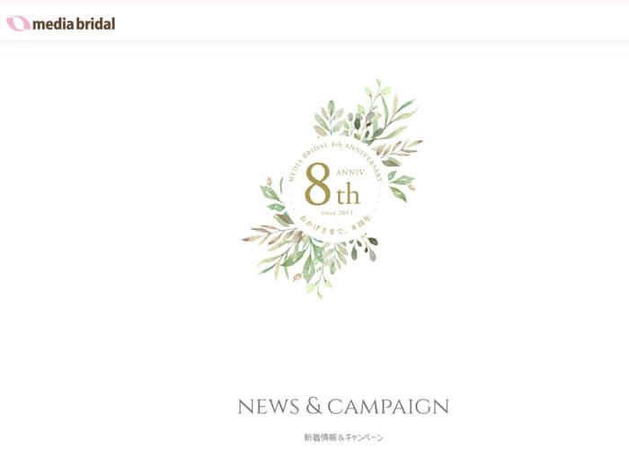 media bridal(メディアブライダル)のキャプチャ画像