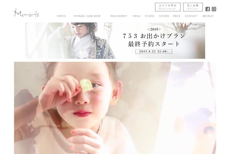 PHOTO HOUSE Memoris 豊田キャプチャ画像