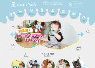 studio Milk(スタジオミルク)