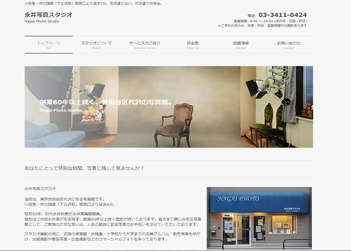 永井写真スタジオのキャプチャ画像
