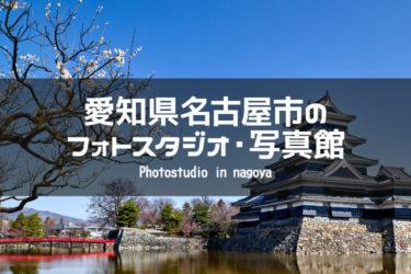 名古屋市のイメージ画像