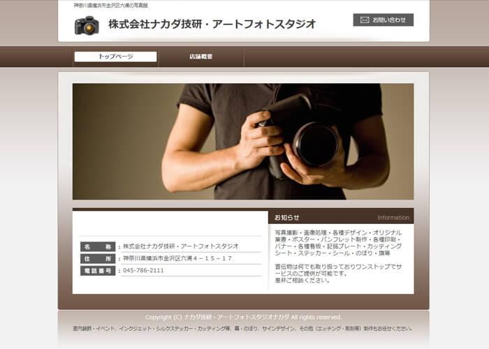 中田技研・アートフォトスタジオのキャプチャ画像