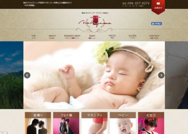中川写真館 キャプチャ画像