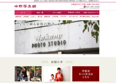 中野写真館 キャプチャ画像
