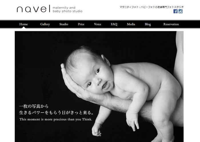 Studio-navel(スタジオネーブル)のキャプチャ画像