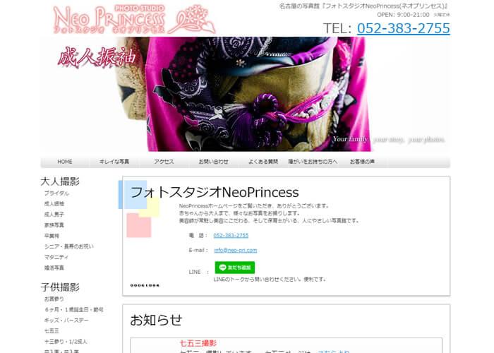Neo Princess(ネオプリンセス)のキャプチャ画像