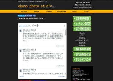 おかのフォトスタジオ キャプチャ画像