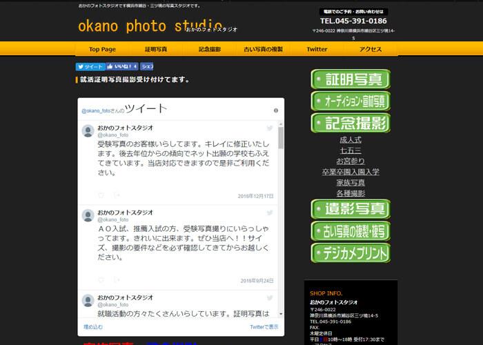 おかのフォトスタジオのキャプチャ画像