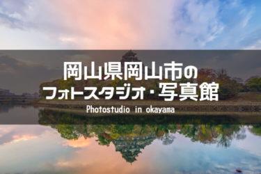 岡山市のイメージ画像