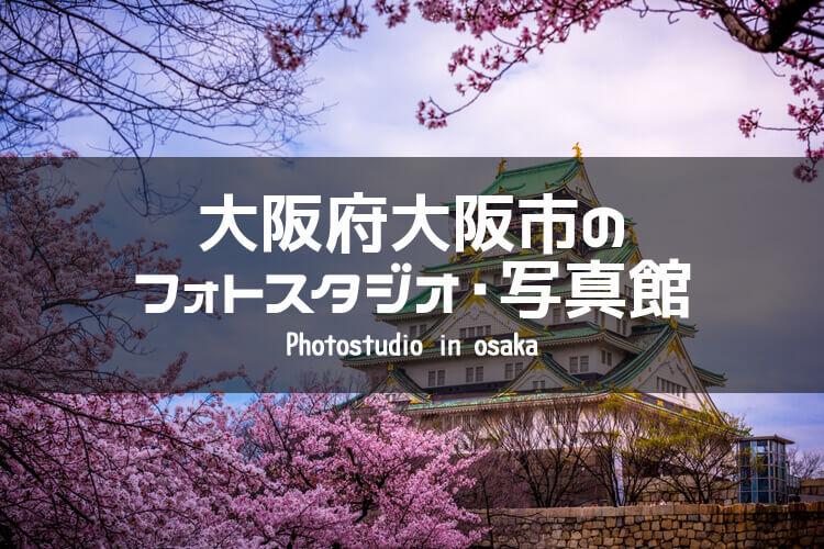 大阪市のイメージ画像