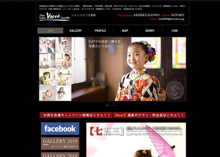 フォトスタジオ菅野のキャプチャ画像