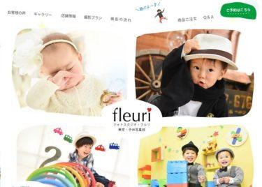 fleuri(フォトスタジオ・フルり)松原・豪徳寺店