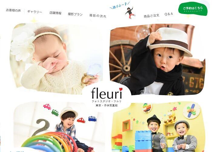 fleuri(フォトスタジオ・フルり)のキャプチャ画像