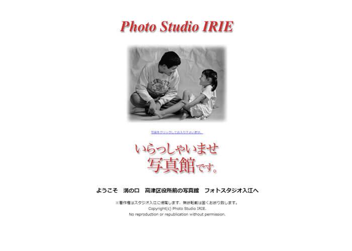 スタジオ入江 キャプチャ画像