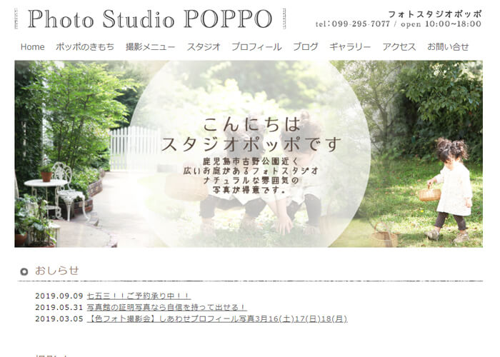 photo studio poppoのキャプチャ画像