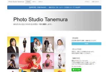 フォトスタジオタネムラ キャプチャ画像